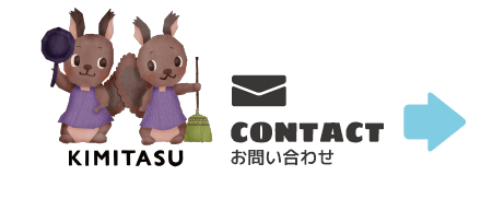 キミタス-CONTACTお問い合わせ