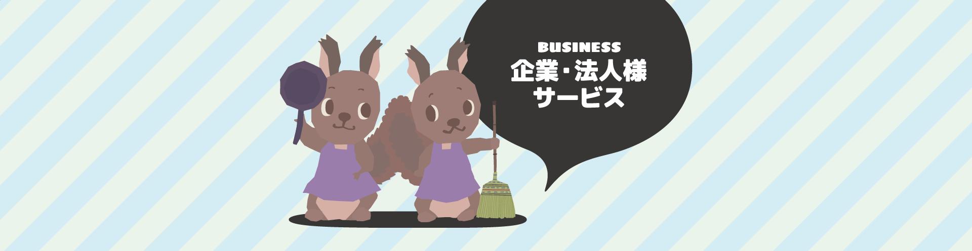 business-企業・法人様サービス