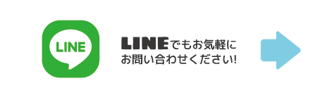 LINEでもお気軽にお問い合わせください!