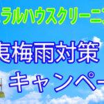 【期間延長】蝦夷梅雨対策キャンペーン-img