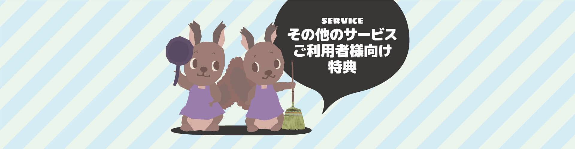 service-その他のサービス・ご利用様向け特典